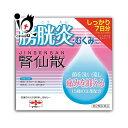 腎仙散 21包膀胱炎 むくみ 菌を洗い流し痛みを抑える 15種類の生薬配合