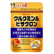 【ポイント5倍】クルクミン&ビサクロン粒 60粒(20日分)【機能性表示食品】【ハウスウェルネスフーズ】