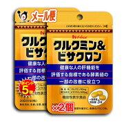 【ポイント5倍】クルクミン&ビサクロン粒 60粒(20日分) × 2個セット 【機能性表示食品】【ハウスウェルネスフーズ】