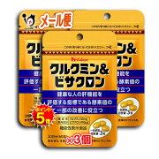 【ポイント5倍】クルクミン&ビサクロン粒 60粒(20日分) × 3個セット 【機能性表示食品】【ハウスウェルネスフーズ】