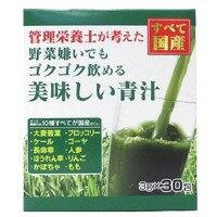 野菜嫌いでもゴクゴク飲める美味しい青汁3g×30包