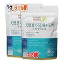 天然まぐろDHA・EPA+ビタミンE 180粒 ×2個セット【すみや】
