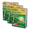 ショッピング目薬 【第3類医薬品】テイカ目薬E40 15mL×3個セット【テイカ製薬】40歳からの 目の疲れ かすみに 天然型ビタミンE