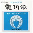 【第3類医薬品】龍角散 90g【コンビニ受取対応商品】