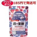 オリヒロ かんでおいしいチュアブルサプリ 鉄 120粒 / 栄養機能食品