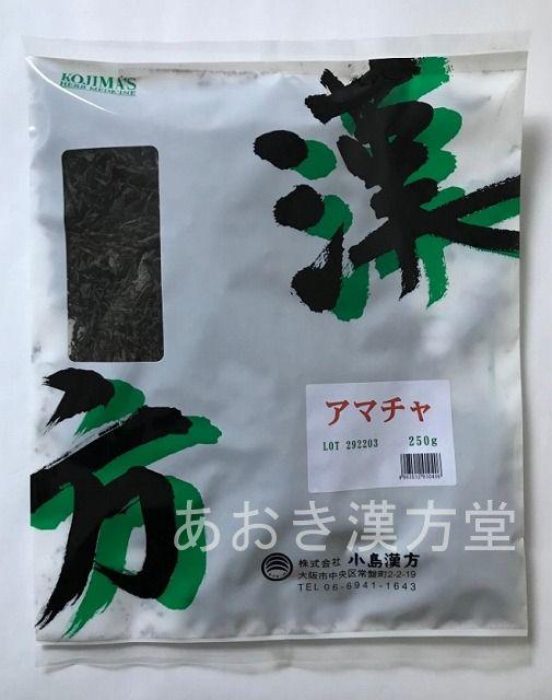 【10個セット】【花祭り】日本(奈良)産 甘茶 寸切 250g 小島漢方 アマチャ あまちゃ 花まつり 灌仏会