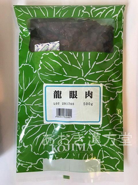 【あす楽】竜眼肉 生 500g 小島漢方 リュウ...の商品画像