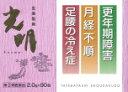 【第(2)類医薬品】 生理痛・めまい・嘔吐などに 光明 90...