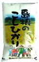 【平成29年度産米】 島根のこしひかり (10kg) くすりの福太郎...
