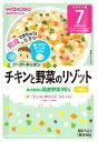 和光堂ベビーフード グーグーキッチン チキンと野菜のリゾット (80g) 7ヶ月頃から 舌でつぶせる固さ くすりの福太郎