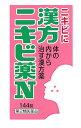 【第2類医薬品】【◇】 小太郎漢方製薬 漢方ニキビ薬N「コタロー」 (144錠) くすりの福太郎