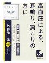 【第2類医薬品】クラシエ薬品 クラシエ 七物降下湯 エキス錠 (96錠) くすりの福太郎