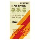 【第2類医薬品】クラシエ薬品 葛根湯 エキス錠 クラシエ (120錠) くすりの福太郎