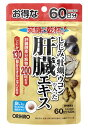 オリヒロ  しじみ、牡蠣、ウコンの入った 肝臓エキス粒 60日分 (120粒) くすりの福太郎