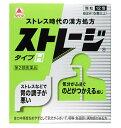 【第2類医薬品】タケダ ストレージタイプH (1.875g×12包) くすりの福太郎