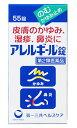 【第2類医薬品】第一三共ヘルスケア アレルギール錠 (55錠) くすりの福太郎