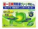 【第2類医薬品】第一三共ヘルスケア 第一三共胃腸薬グリーン微粒 (20包) くすりの福太郎