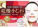 クラシエ 肌美精 デイリーリンクルケア 美容液マスク 乾燥小じわケア うるおい美容液マスク シートマスク (30枚入)
