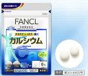 FANCL ファンケル 栄養機能食品 からだにしっかり届く カルシウム (180粒) くすりの福太郎
