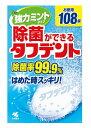 小林製薬 除菌ができる タフデント 強力ミントタイプ (108錠) くすりの福太郎
