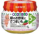 キューピー ベビーフード M-55 緑のお野菜とさつまいも (うらごし) (70g) 【5ヶ月頃から】 くすりの福太郎