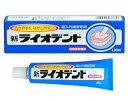 ライオン 新ライオデント 総入れ歯安定剤 密着型義歯床安定用糊材 管理医療機器 (40g) くすりの福太郎