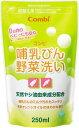 コンビ 哺乳びん 野菜洗い 天然ヤシ油由来成分配合 つめかえ用 (250ml) くすりの福太郎