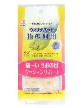 【◇】 横山製薬 イボコロリのフットケア ウオノメパッド 指の間用 (10個入) くすりの福太郎