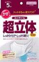 ユニチャーム 超立体マスク かぜ用 【やや小さめサイズ】 【日本製】 (5枚入)