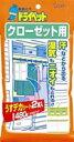 エステー 湿気とりドライペット 【クローゼット用】 (120g×2シート) くすりの福太郎