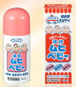 【第3類医薬品】かゆみ・虫さされ・あせもに 液体ムヒベビー (40ml) くすりの福太郎