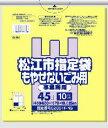G-9M松江市指定ごみ袋事業所用燃やせない 45L くすりの福太郎