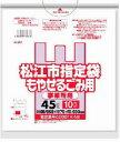 G-8M 松江市指定ごみ袋事業所用 燃やせる45L くすりの福太郎