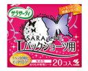 小林製薬 サラサーティ SARALIE さらりえ Tバックショーツ用 (20個入) くすりの福太郎