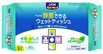 ライオン ペットキレイ 除菌できる ウェットティッシュ (80枚) ぺット用 くすりの福太郎
