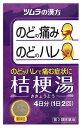 【第2類医薬品】ツムラ ツムラ漢方 桔梗湯 エキス顆粒 4日分 (8包) のどの痛み・ハレに くすりの福太郎
