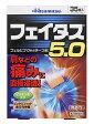 【第2類医薬品】久光製薬 フェイタス5.0 (35枚入) くすりの福太郎