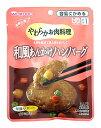 和光堂 食事は楽し やわらかお肉料理 和風あんかけハンバーグ (100g) 【区分1 容易にかめる】 くすりの福太郎