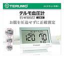 テルモ 電子血圧計 上腕式 ES-W300ZZ くすりの福太郎
