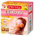 花王 めぐりズム 蒸気でホットアイマスク 完熟ゆずの香り (14枚入) 【kao6me1py4】 くすりの福太郎