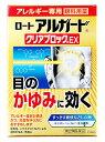 【第2類医薬品】ロート製薬 ロート アルガード クリアブロックEX (13mL) 目薬 くすりの福太郎
