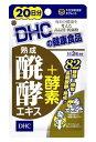 ショッピング酵素 DHC 熟成醗酵エキス+酵素 20日分 (60粒) くすりの福太郎 ※軽減税率対象商品