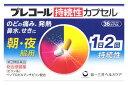 【第(2)類医薬品】第一三共ヘルスケア プレコール 持続性カプセル (36カプセル) くすりの福太郎