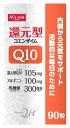 【ポイント20倍】 エムズワン 還元型 コエンザイムQ10 (90粒) 【送料無料】 【smtb-s】 くすりの福太郎