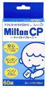 杏林製薬 ミルトン CP チャイルドプルーフ (60錠) 哺乳びん・乳首、器具類の除菌 くすりの福太郎