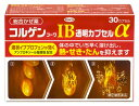 【第(2)類医薬品】興和新薬 コルゲンコーワIB透明カプセル...