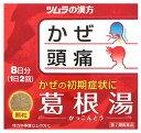【第2類医薬品】ツムラ ツムラ漢方 葛根湯エキス顆粒A (1...