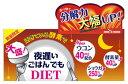 新谷酵素 夜遅いごはんでもダイエット 大盛り 30日分 (6粒×30包) ダイエットサプリ くすりの福太郎
