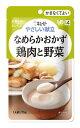 【特売】 キューピー やさしい献立 なめらかおかず 鶏肉と野菜 1人前 (75g) 【区分4 かまなくてよい】 くすりの福太郎