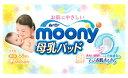 ユニチャーム ムーニー 母乳パッド 日本製 個包装 (68枚入) くすりの福太郎